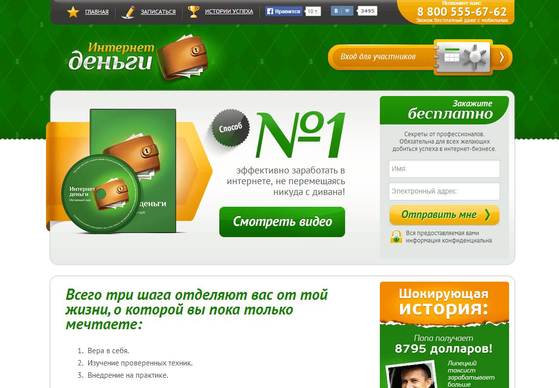 Как заработать деньги в интернете честно guest html hyip goldinvesting