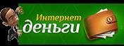 Логотип сайта netdengi.com - Ваши деньги в интернете