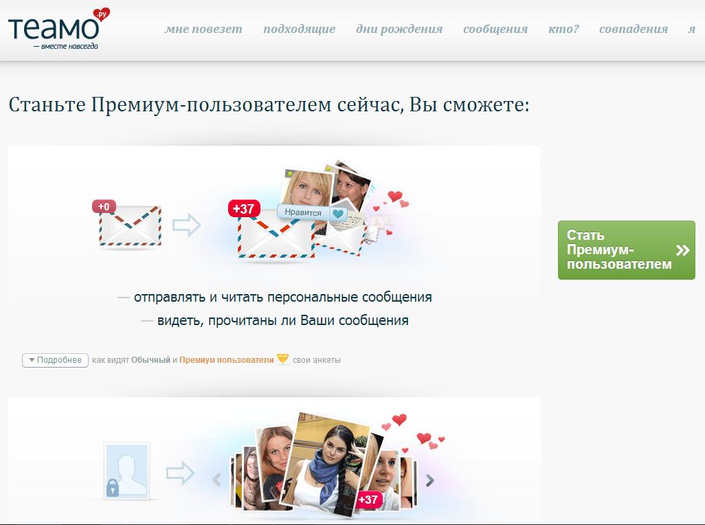 нормальный сайт знакомств в россии отзывы