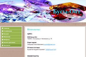 http://busyopt.com - работа на дому по изготовлению бус (обзор и схема мошенничества)