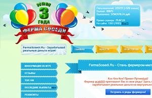 FermaSosedi.ru: обзор и отзывы об игре с выводом реальных денег в интернете