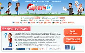 forumok.com - заработок в интернете: обзор и отзывы