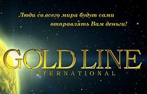goldline.pro: обзор финансовой пирамиды - обман, мошенничество, отзывы вкладчиков