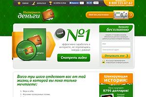 Курс Интернет-деньги (http://netdengi.com): обзор и отзывы