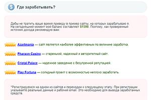Обзор и отзыв о заработке в интернете http://nash-zarabotok.com