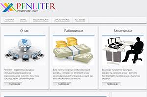 Издательский дом penliter (набор текста на дому), отзывы о http://penliter.ru