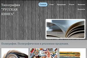 russ-kniga.ru - очередной развод с работой на дому, обзор схемы и отзывы