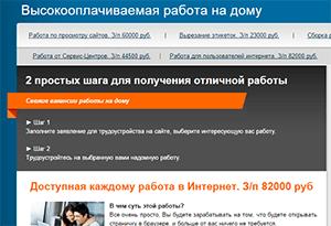 rusworkers.ru - отзывы о сборнике лохотронов, схема мошенничества и обмана соискателей работы на дому (http://workmir.ru)