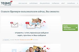 Сайт знакомств Teamo.ru: обзор и отзывы
