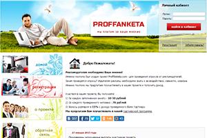 http://proffanketa.com - обзор, отзывы и комментарии