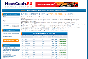 rainhit.ru - обзор, отзывы и комментарии