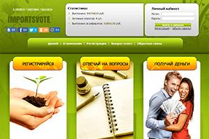 surveytrendo.com - обзор, отзывы и комментарии