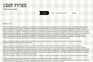 http://workpen.wix.com/pens (http://www.workpens.com) - обзор и отзывы вакансии сборки ручек на дому