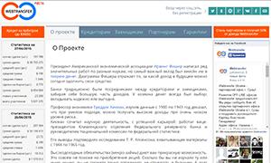 Вебтрансфер Финанс: отзывы о работе в интернете, обзор и комментарии