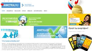 http://www.anketka.ru - платные опросы: обзор сайта и отзывы