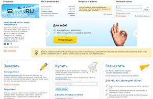 Etxt.ru - обзор сайта и отзывы работников