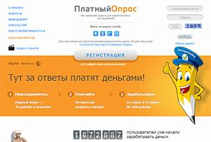 http://www.platnijopros.ru - платный опрос: обзор сайта и отзывы