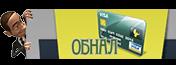 Обналичивание поддельных банковских карт