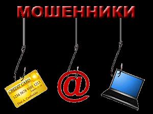 Обман и мошенничество в интернете и реальной жизни