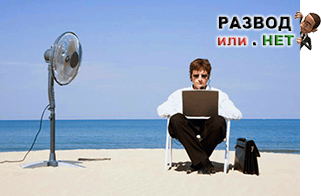 Удаленная работа без вложений - реальные вакансии в интернете или обман и мошенничество в сети?