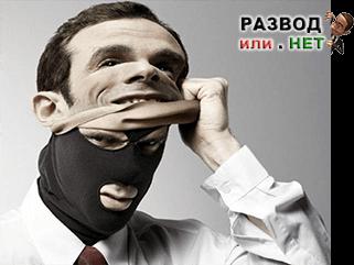 Мошеннические сайты и организации, занимающиеся обманом в интернете