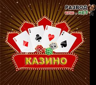 Заработок в интернете в интернет казино без вложений онлайн игры азартные покер