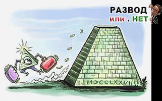 Реальные схемы пирамид