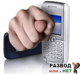 Обман по телефону и СМС-мошенничество