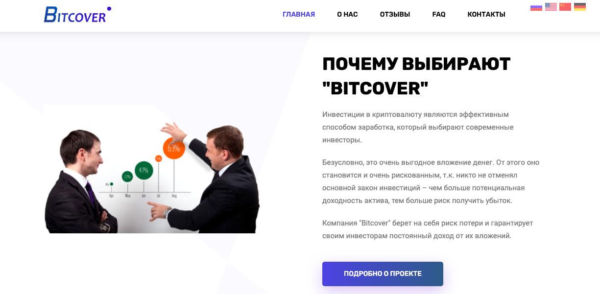 Bitcover