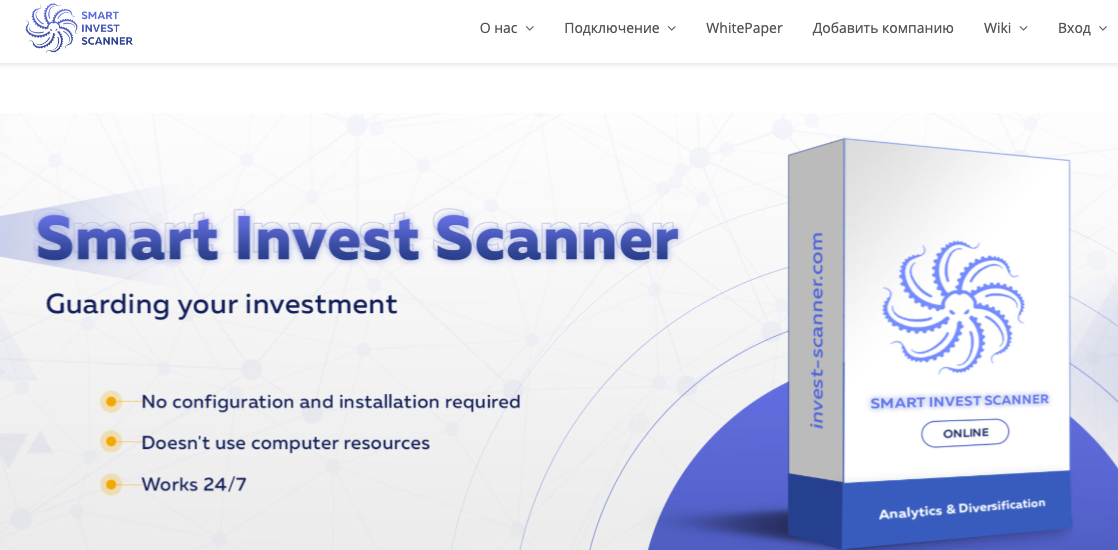 Smart Invest Scanner